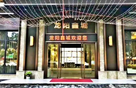 汉寿龙阳鑫城