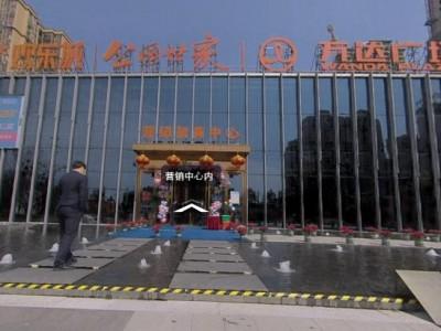 万达广场·公园世家营销中心